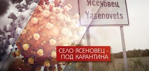 От днес разградското село Ясеновец е под карантина (ВИДЕО)