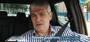 """""""Карай направо"""": Пламен Димитров: Оценяваме позитивно държавните мерки за социална политика"""