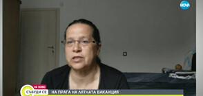 На прага на лятната ваканция: Съветите на личния лекар д-р Гергана Николова