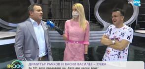 "Зуека и Рачков: Участниците в ""Като две капки вода"" се справиха геройски"