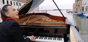 Италиански виртуоз огласи Канале Гранде с изпълненията си на пиано (ВИДЕО)