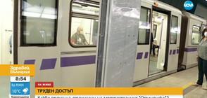 """Какво пречи на пътниците да използват метрото на станция """"Опълченска""""? (ВИДЕО)"""