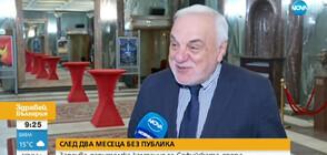 Започва дарителска кампания за Софийската опера