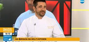 Шеф Ангелов: На финала на Hell's Kitchen България ще има много емоции и обрати