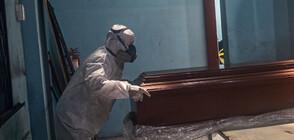 Кмет в Перу се престори на умрял от коронавирус (СНИМКА)
