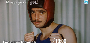 """Ничия земя"" – среща с боксовата легенда Серафим Тодоров–САРАФА"