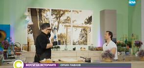"""""""ВКУСЪТ НА ИСТОРИИТЕ"""": Орлин Павлов - отвъд клишето (ВИДЕО)"""