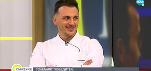 Реджеп: Hell's Kitchen България ме научи да вярвам в мечтите си