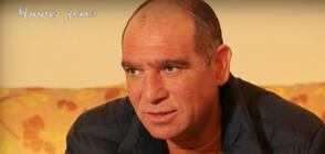 """Ничия земя"": Среща с боксовата легенда Серафим Тодоров - Сарафа"