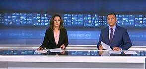 Новините на NOVA (23.05.2020 - централна)