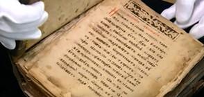 Народната библиотека в Пловдив получи уникален славянски ръкопис от 18 век
