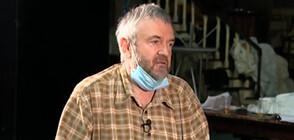 Денят през очите на Майстора на абсурда Теди Москов