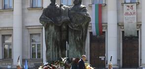 България отбелязва 24 май в условията на пандемия и без масови мероприятия (ОБЗОР)