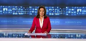 Новините на NOVA (24.05.2020 - обедна)