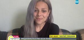 Певицата Виктория Георгиева – за предизвикателствата и новата си песен (ВИДЕО)
