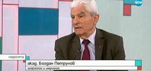 Акад. Богдан Петрунов: Не е доказано, че можем да разчитаме на имунитета, създаден от антитела при COVID-19