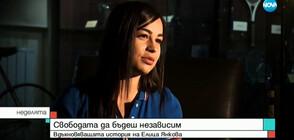ОЛИМПИЙСКО СЪРЦЕ: Бронзовата медaлистка от Рио Елица Янкова за борбата в живота и на тепиха