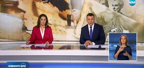 Новините на NOVA (24.05.2020 - централна)