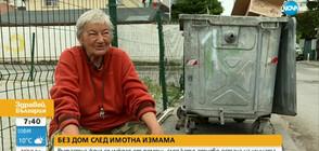 Възрастна жена, останала без дом след имотна измама, се нуждае от помощ (ВИДЕО)