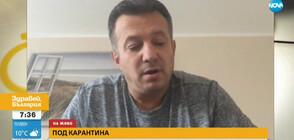 Мъж твърди, че е задържан в България заради неправомерно наложена карантина