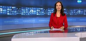 Новините на NOVA (25.05.2020 - обедна)