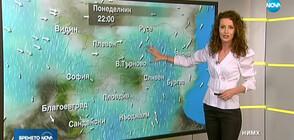 Прогноза за времето (25.05.2020 - сутрешна)