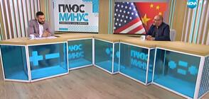 Започва ли нова Студена война между САЩ и Китай?