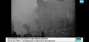 Истории от Втората световна война (ВИДЕО)
