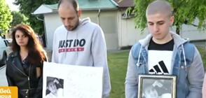 Близките на убития Алекс от Бяла отново търсят справедливост