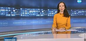 Новините на NOVA (26.05.2020 - 9.00)