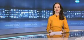 Новините на NOVA (26.05.2020 - 8.00)
