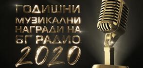 Кои са номинираните за Годишните Музикални Награди 2020 на БГ Радио