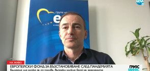 Ще получи ли България помощ от Европейския фонд за възстановяване след пандемията?