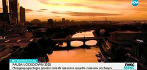 Международен видео проект показва празните градове, поразени от COVID-19