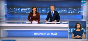 Новините на NOVA (26.05.2020 - централна)