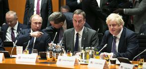 Борис Джонсън покани Владимир Путин на конференция за ваксина срещу коронавируса