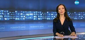 Новините на NOVA (27.05.2020 - 8.00)
