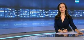 Новините на NOVA (27.05.2020 - 9.00)