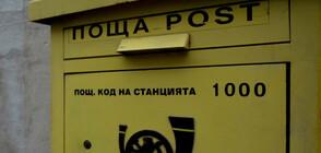 """ИЗМАМА: Изпращат фалшиви съобщения от името на """"Български пощи"""""""