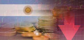 Как Аржентина ще се справи с 9-ия фалит в историята си?