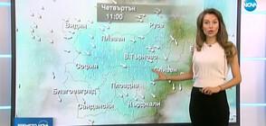 Прогноза за времето (27.05.2020 - централна)