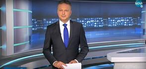 Новините на NOVA (27.05.2020 - късна)