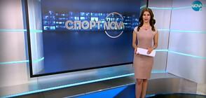 Спортни новини (27.05.2020 - късна)