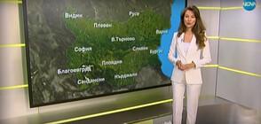 Прогноза за времето (28.05.2020 - централна)
