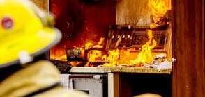 Как три деца бяха спасени от горящия им дом?