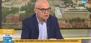Тихомир Безлов: Има опит да се възстановят каналите за разпространение на наркотици