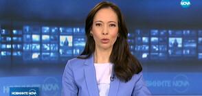 Новините на NOVA (28.05.2020 - 9.00)