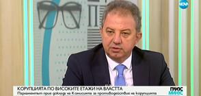 Ячев: КПКОНПИ е внесла в съда искове за конфискация на имущество за 850 млн. лв.