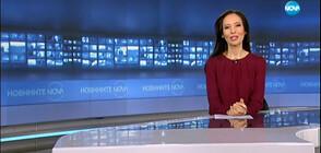 Новините на NOVA (29.05.2020 - 8.00)