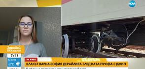 Разказ от първо лице на пътничка от дерайлиралия влак край Каменец (ВИДЕО)